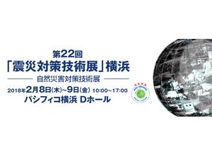 「震災対策技術展」横浜に出展の画像