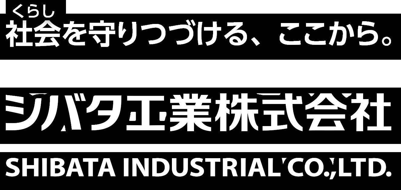 くらしを守り続ける、ここから|シバタ工業株式会社