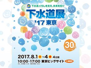 下水道展'17東京