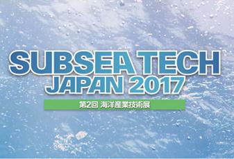 SUBSEA TECH JAPAN2017に出展の画像