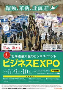 第31回 ビジネスEXPO(北海道)に出展の画像