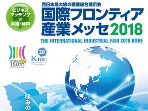 「国際フロンティア産業メッセ2018」(神戸)に出展の画像