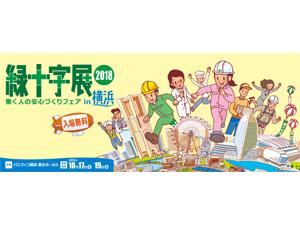 緑十字展2018 ~働く人の安心づくりフェア in 横浜~に出展の画像
