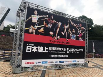 第103回日本陸上競技選手権大会