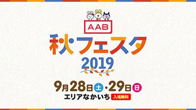 AAB秋フェスタ2019