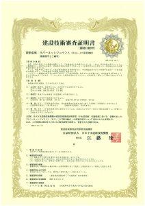 RN-JF建設技術審査証明書