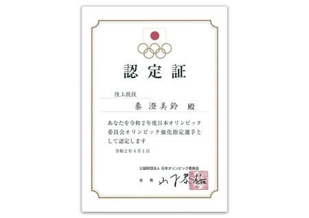 秦澄美鈴選手 オリンピック強化指定選手に認定