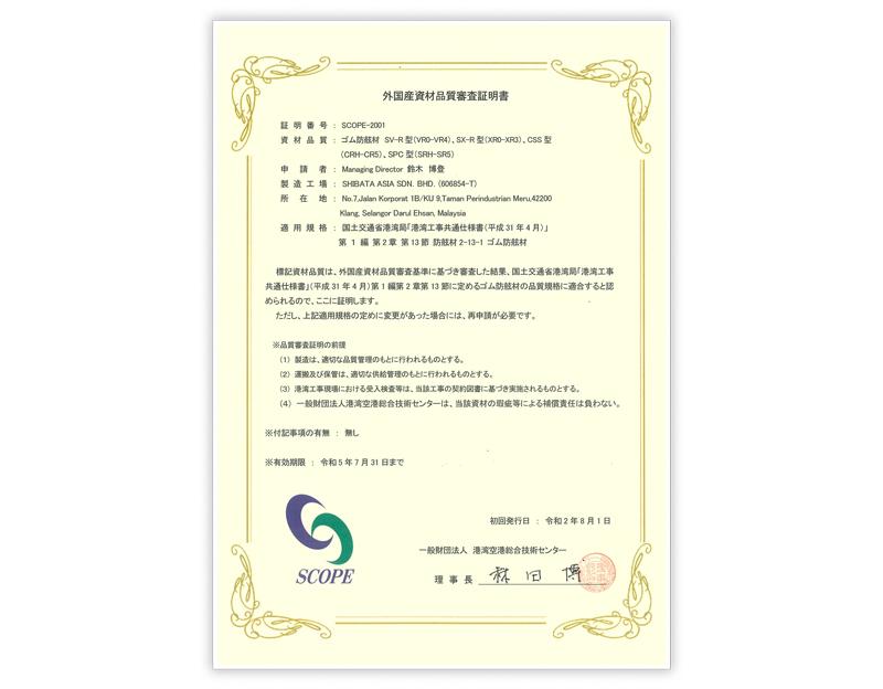 外国産資材品質審査証明書(SCOPE)