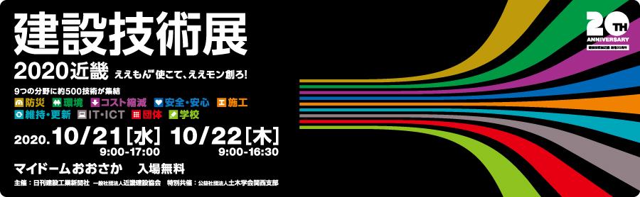 「建設技術展2020近畿」に出展の画像