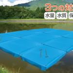 天蓋システム:3つの対策「水量・水質・安全」と「簡単設置」