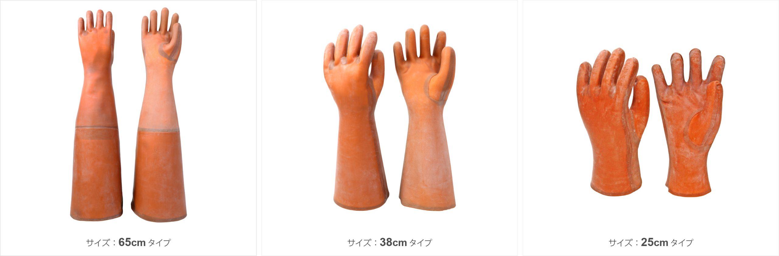 実用手袋(65cm/38cm/25cm)
