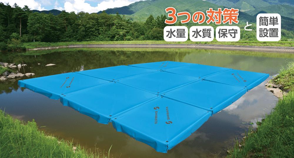 天蓋システム:3つの対策「水量・水質・安全」+「簡単設置」