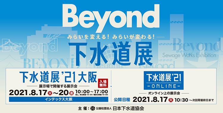 「下水道展'21大阪」 Beyond ーみらいを変える!みらいが変わる!ー