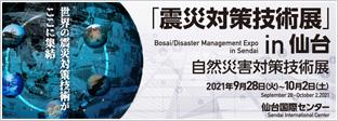 「震災対策技術展」in 仙台