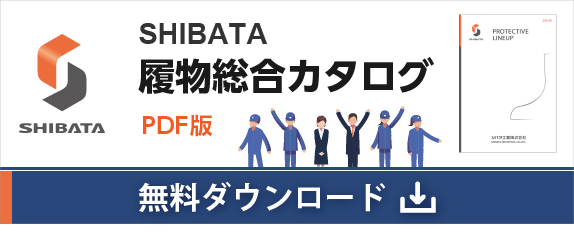 SHIBATA履物総合カタログPDF版 ダウンロード