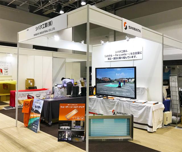 「震災対策技術展」in 仙台、会場の様子