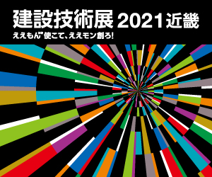 建設技術展2021近畿 ええもん(技術)使こて、ええモン創ろ!