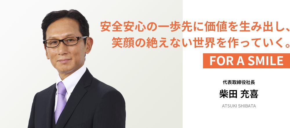 代表取締役社長 柴田 充喜 | 求...