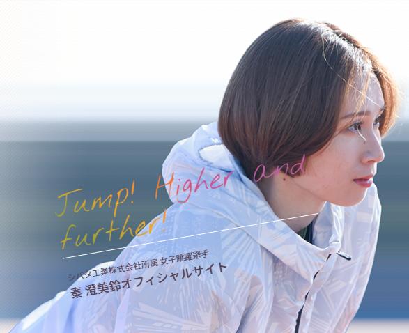 秦澄美鈴公式WebサイトTOP画像